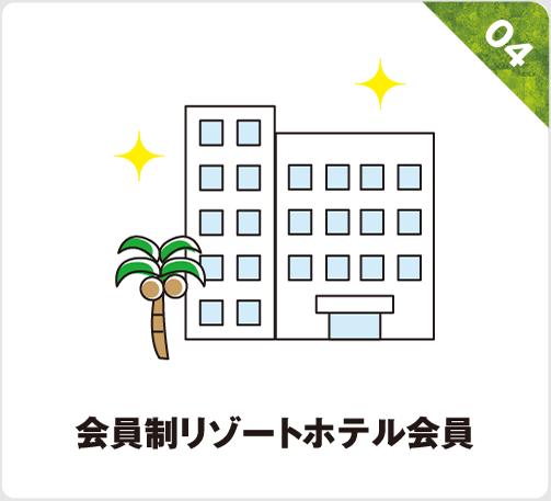 会員制リゾートホテル会員