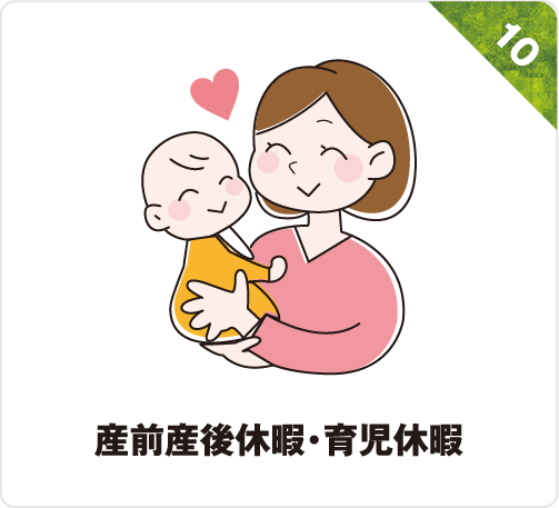 産前産後休暇・育児休暇